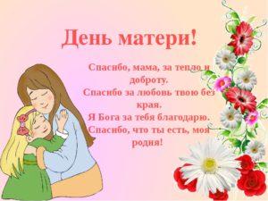 Веселые поздравления маме с днем матери