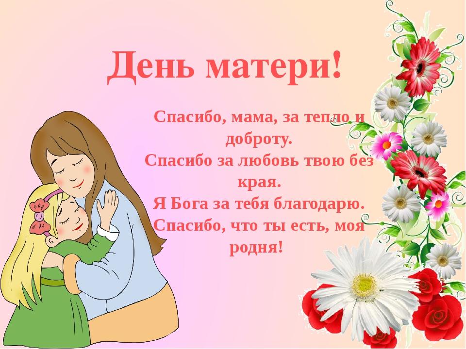 краткие поздравления маме на день матери более