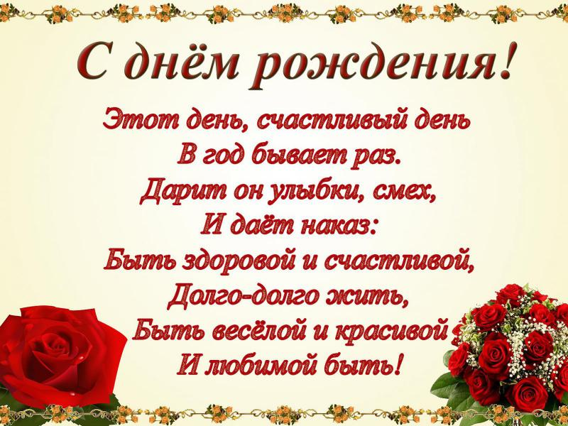 Хорошие поздравления с днем рождения своими словами