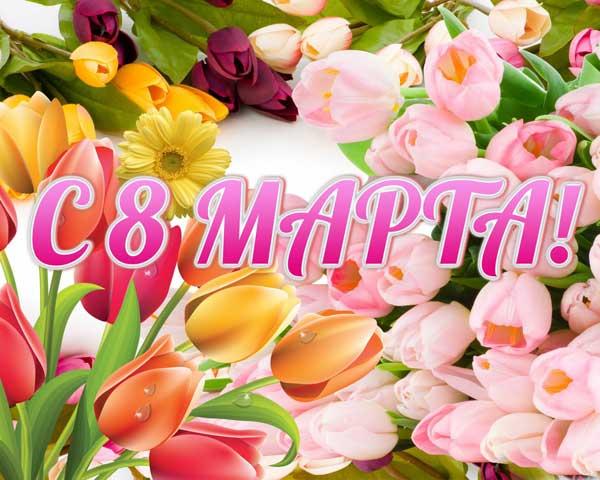 Пора готовиться к 8 Марта. Что нужно успеть до праздника женщине?