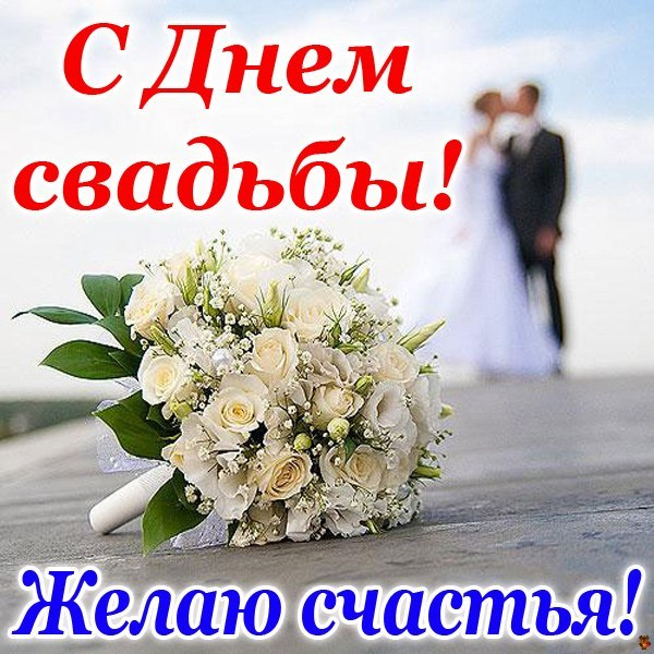 Красивое поздравление в день свадьбы в прозе