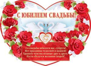 Поздравление к серебряной свадьбе - 25-ой годовщине бракосочетания